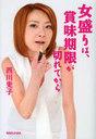 西川史子 離婚「自分で結婚生活のハードルを上げていた」