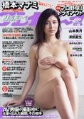 橋本マナミがノーブラで公開リハ!「パンツも履いてません」