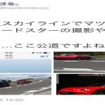 【マツダ】静岡マツダ、CM撮影時の危険走行で謝罪