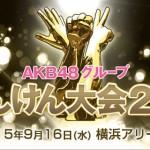 第6回 AKB48グループ じゃんけん大会 2015 ①/⑧