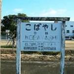 オチに爆笑!必ず2度見たくなる、宮崎県小林市のPR動画がおもしろい!