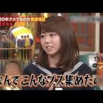ホリエモン暴言に峯岸みなみ激怒 「AKB48ってなんでこんなブス集めたの?」