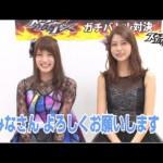 4周年でガチバトル「入山杏奈 vs阿部マリア」篇/ AKB48[公式]