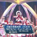 日本有線大賞 AKB48「恋するフォーチュンクッキー」「365日の紙飛行機」「唇にBe My Baby」を披露!リハーサル最終段階★ 本日19時から生放送 2015.12.14