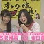 2015.11.22 AKB48「ネ申テレビ シーズン20」ep06『オレの嫁選手権!ストップ島田編 NMB48・AKB48予選』