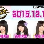 2015.12.14 AKB48 今夜は帰らない・・・ 【高橋朱里・大島涼花】※向井地美音はお休みです