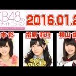 2016.01.20 AKB48のオールナイトニッポン 【指原莉乃・山本彩・横山由依】